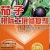 供应微生物肥茄子根际土壤修复剂