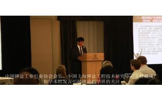 2012第二届世界钾盐大会新闻图片展示2