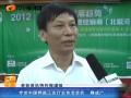 媒体采访2012肥料行业发展趋势论坛会议上的中国钾盐工业行业协会会长魏成广 (2921播放)